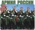 """Металлические часы """"Армия России"""" под нанесение 192x243 мм."""
