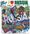 """Металлические часы """"Я люблю Россию"""" под нанесение 192x243 мм."""