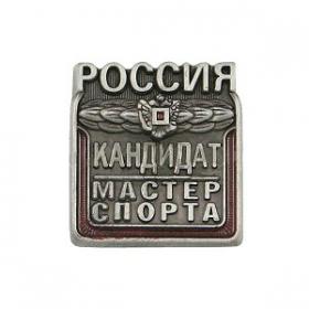 Значок КМС – 59,00