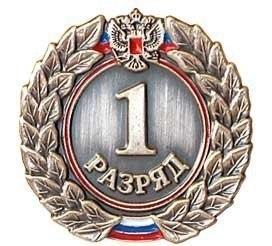 Знак I разряд (взрослый) – 55,00