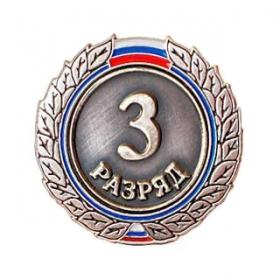 Знак III разряд (взрослый) – 45,00