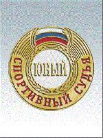 Знак судейский разряд юный судья – 45,00