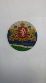 Эмблема для медалей D1 SVER (Свердловская область).