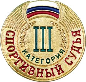 Знак судейский III категория – 45,00