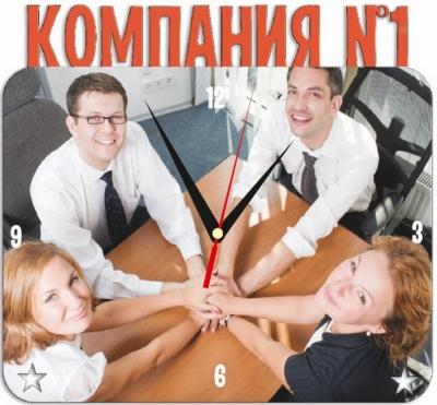"""Металлические часы """"Компания №1"""" под нанесение 192x243 мм."""