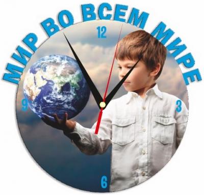 """Металлические часы """"Мир во всем мире"""" под нанесение 192x243 мм."""