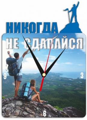 """Металлические часы """"Никогда не сдавайся"""" под нанесение 192x243 мм."""