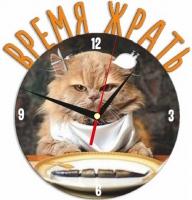 """Металлические часы """"Время жрать"""" под нанесение 192x243 мм."""